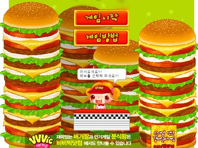 Hamburger Yap Oyna